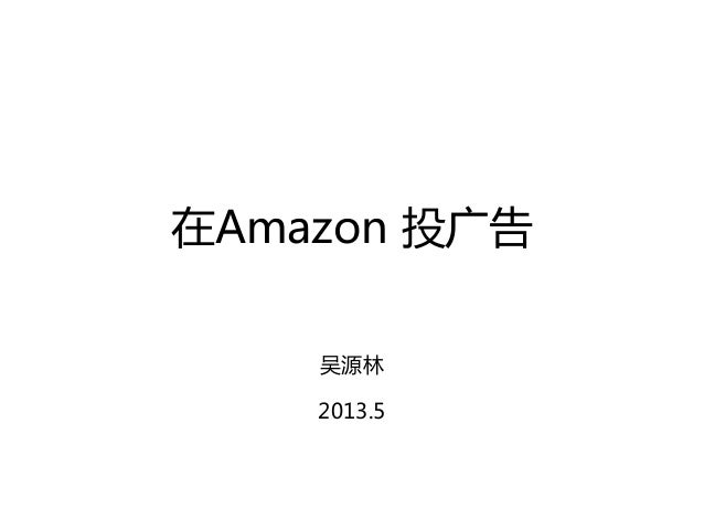 在Amazon 投广告吴源林2013.5