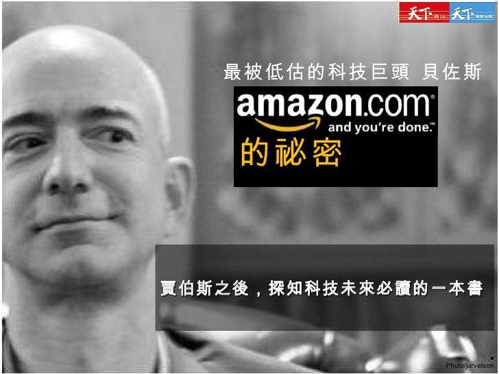 天下雜誌出版《Amazon.com的祕密》