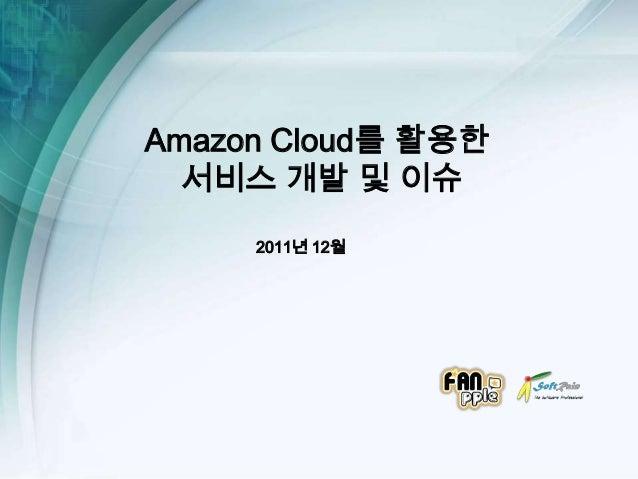 Amazon Cloud를 활용한  서비스 개발 및 이슈     2011년 12월