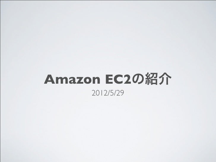 Amazon EC2の紹介    2012/5/29