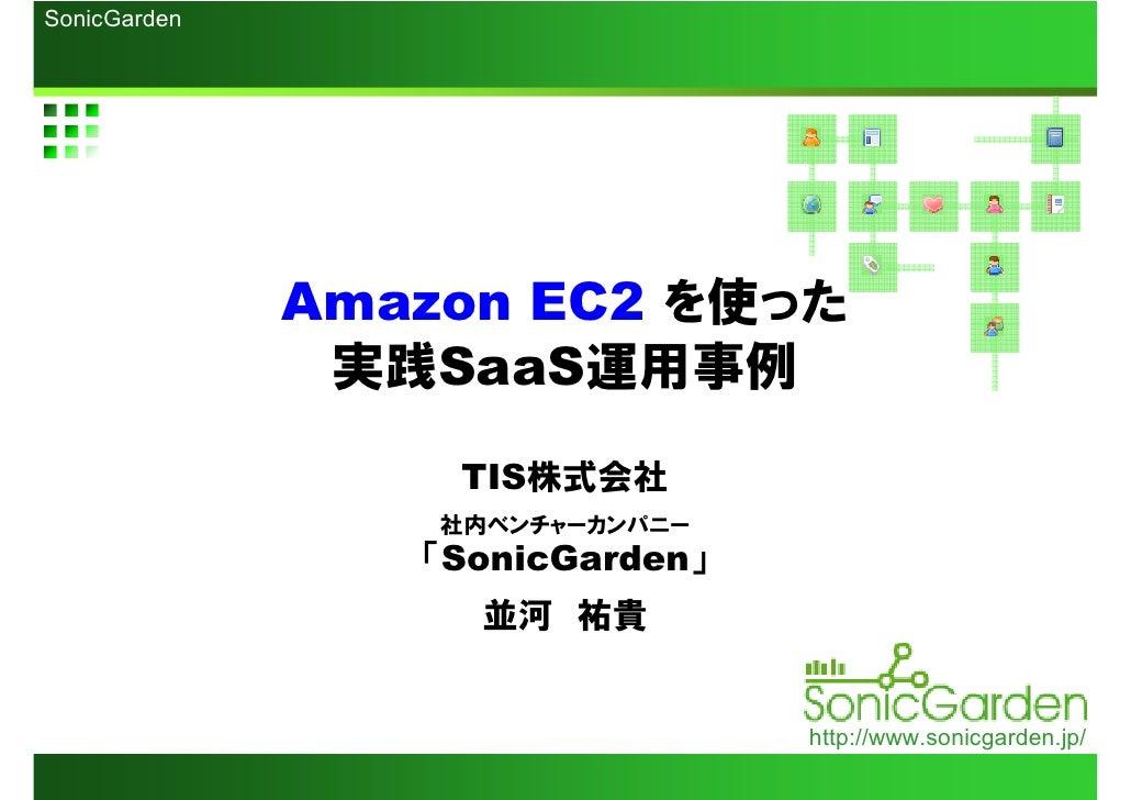 SonicGarden                   Amazon EC2 を使った                実践 SaaS 運用事例                    TIS 株式会社                   社内...