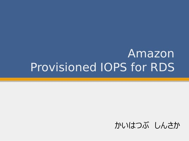Amazon Provisioned IOPS for RDS