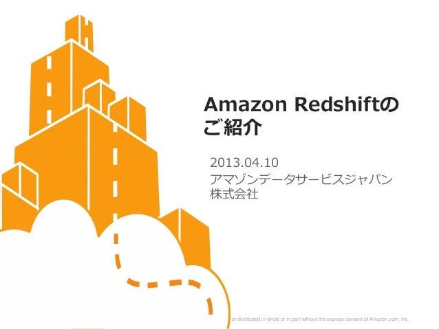 Amazon Redshiftの                                                                                ご紹介                       ...