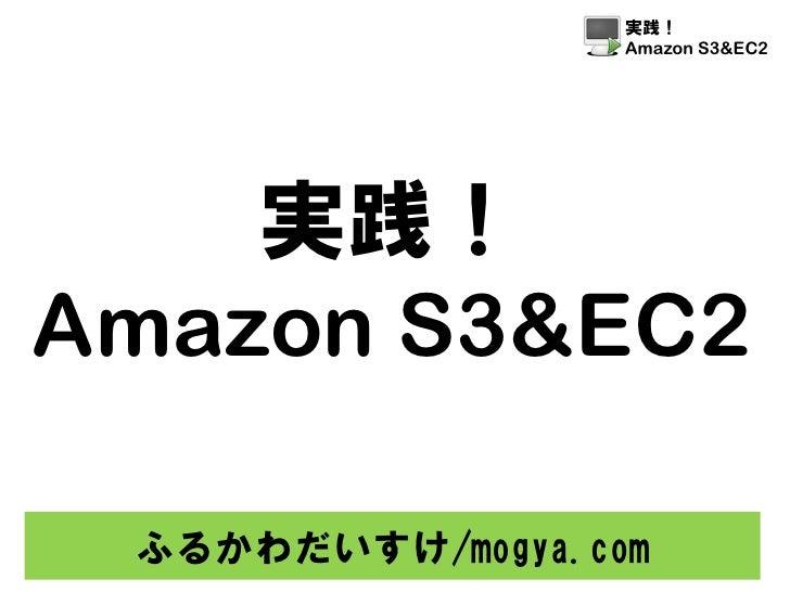 実践!                   Amazon S3&EC2         実践! Amazon S3&EC2   ふるかわだいすけ/mogya.com