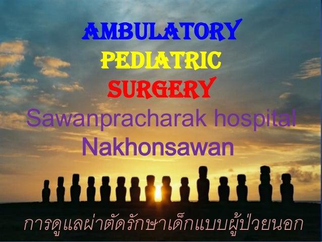 การดูแลผ่าตัดรักษาเด็กแบบผู้ป่วยนอก (Ambulatory pediatric surgery)