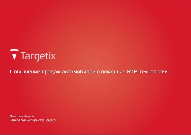 RTB-технологийДмитрий