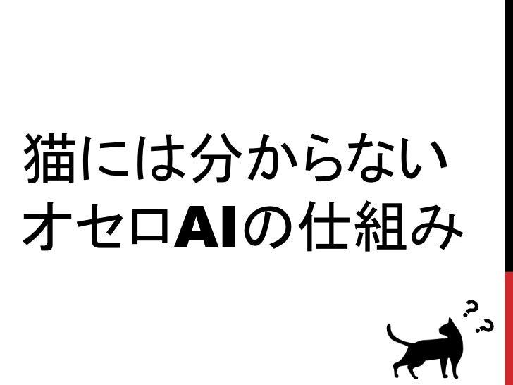 猫には分からないオセロAIの仕組み