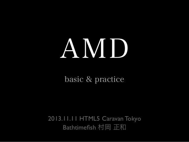 AMD basic & practice  2013.11.11 HTML5 Caravan Tokyo Bathtimefish 村岡 正和