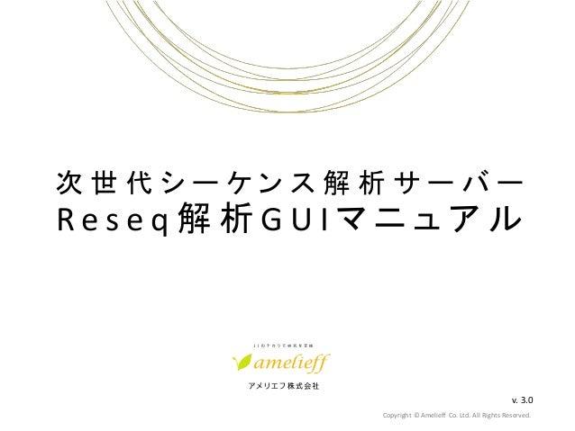 次世代シーケンス解析サーバーReseq解析GUIマニュアル                                                     v. 3.0          Copyright © Amelieff Co....