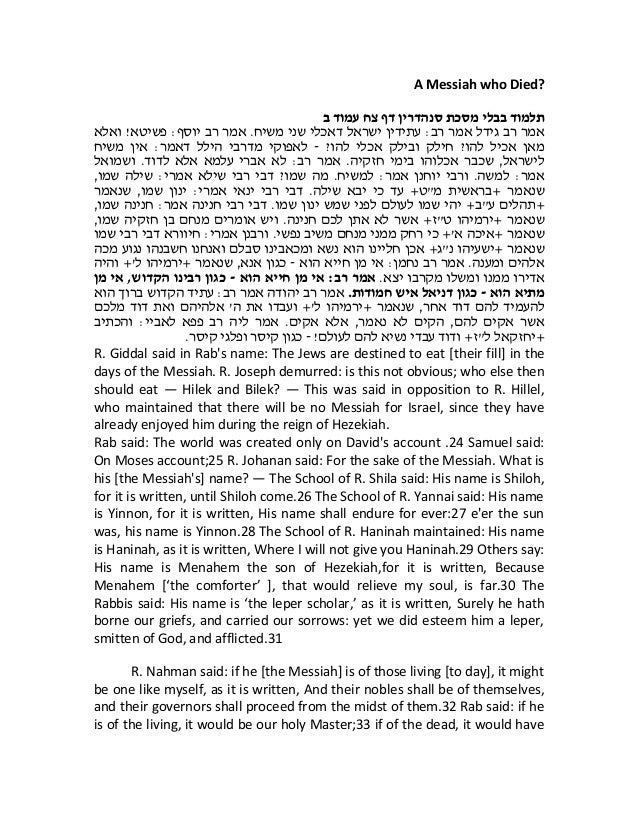 A Messiah who Died?תלמודבבלימסכתסנהדריןדףצחעמודבאמררבגידלאמררב:עתידיןישראלדאכלישנימשיח...