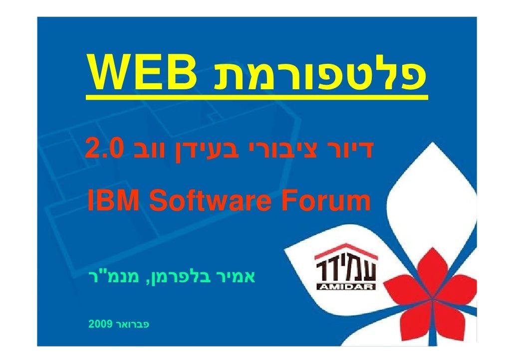 09   26           WEB      2.0       IBM Software Forum            quot;   ,        2009 1