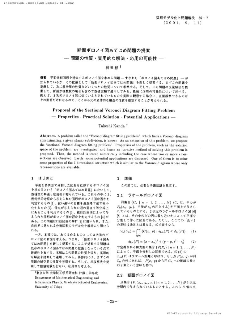 Information Processing Society of Japan                                          NII-Electronic Library Service