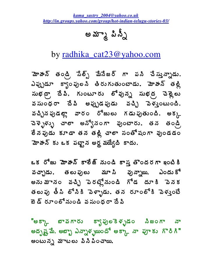 Pinni Telugu Sex Stories