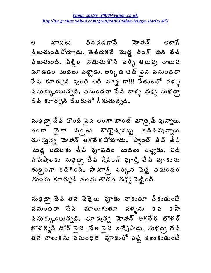 Pinni Telugu Sex Stories