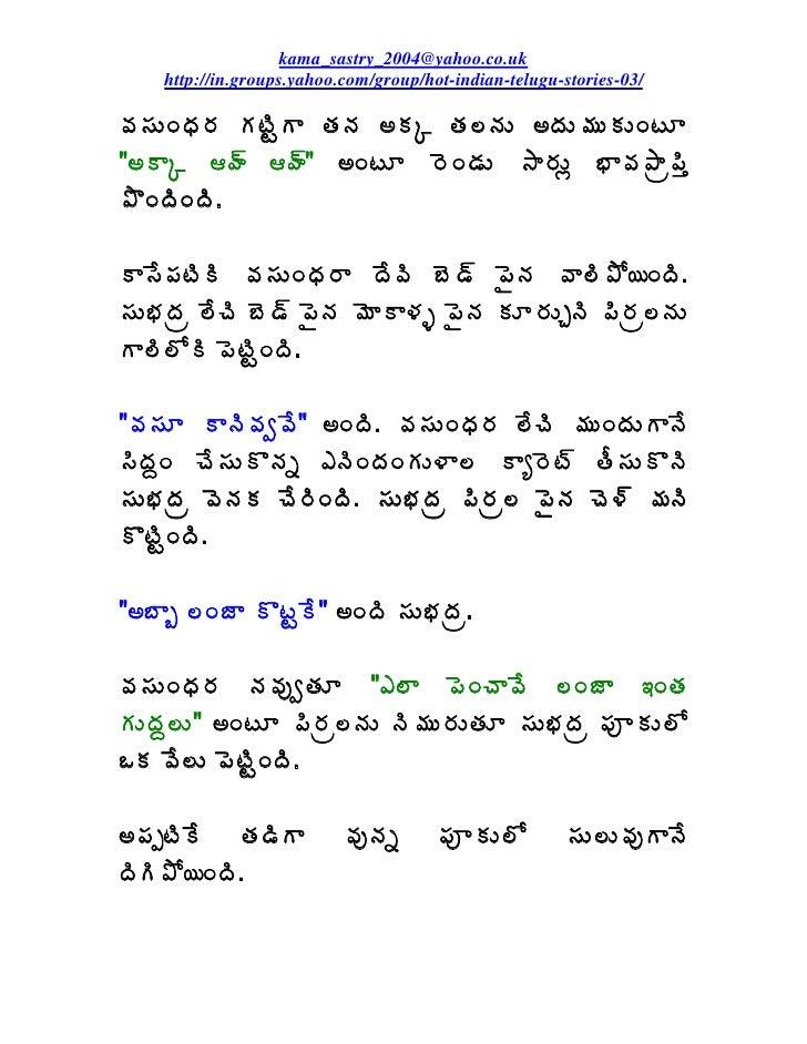 amma koduku dengulata telugu boothu kathalu pdf temp log