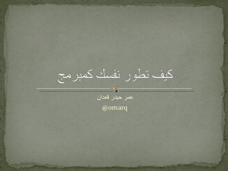 كيف تطور نفسك  Amman ttكمبرمج