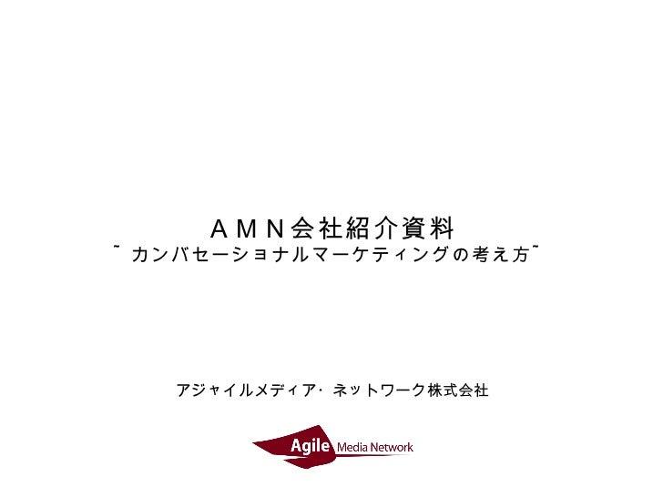 アジャイルメディア・ネットワーク株式会社 AMN会社紹介資料 ~ カンバセーショナルマーケティングの考え方 ~