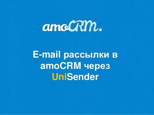 E-mail рассылки в amoCRM через   UniSender