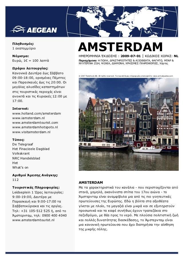 Amsterdam el