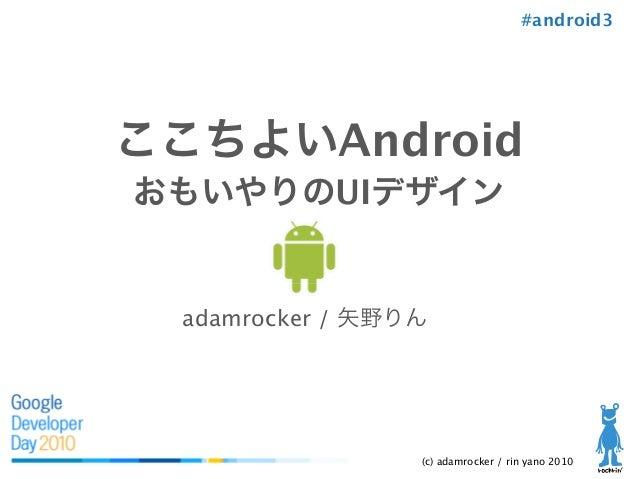 (c) adamrocker / rin yano 2010 #android3 ここちよいAndroid おもいやりのUIデザイン adamrocker / 矢野りん