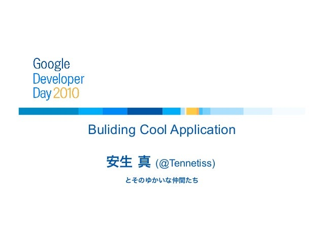 Buliding Cool Application 安生 真 (@Tennetiss) とそのゆかいな仲間たち