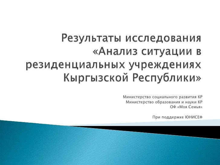 Министерство социального развития КР Министерство образования и науки КР                     ОФ «Моя Семья»             Пр...