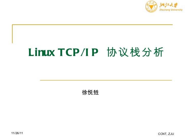 Analysis on tcp ip protocol stack