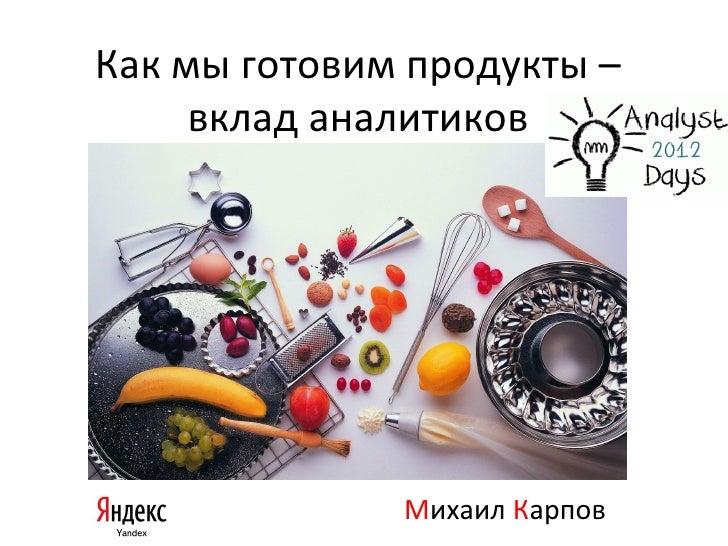 (Analyst days2012) Как мы готовим продукты - вклад аналитиков