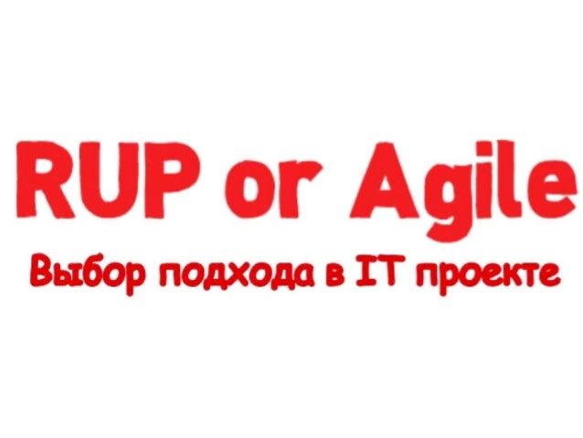 RUP or Agile или выбор подхода для IT проекта