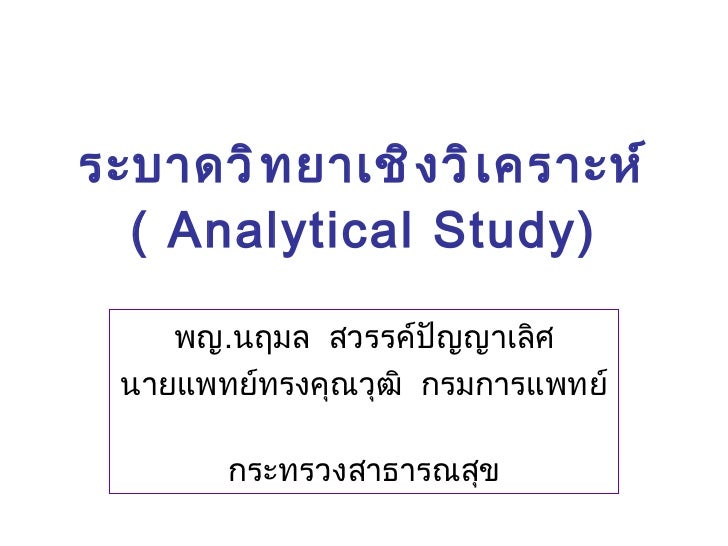 Analytical Study