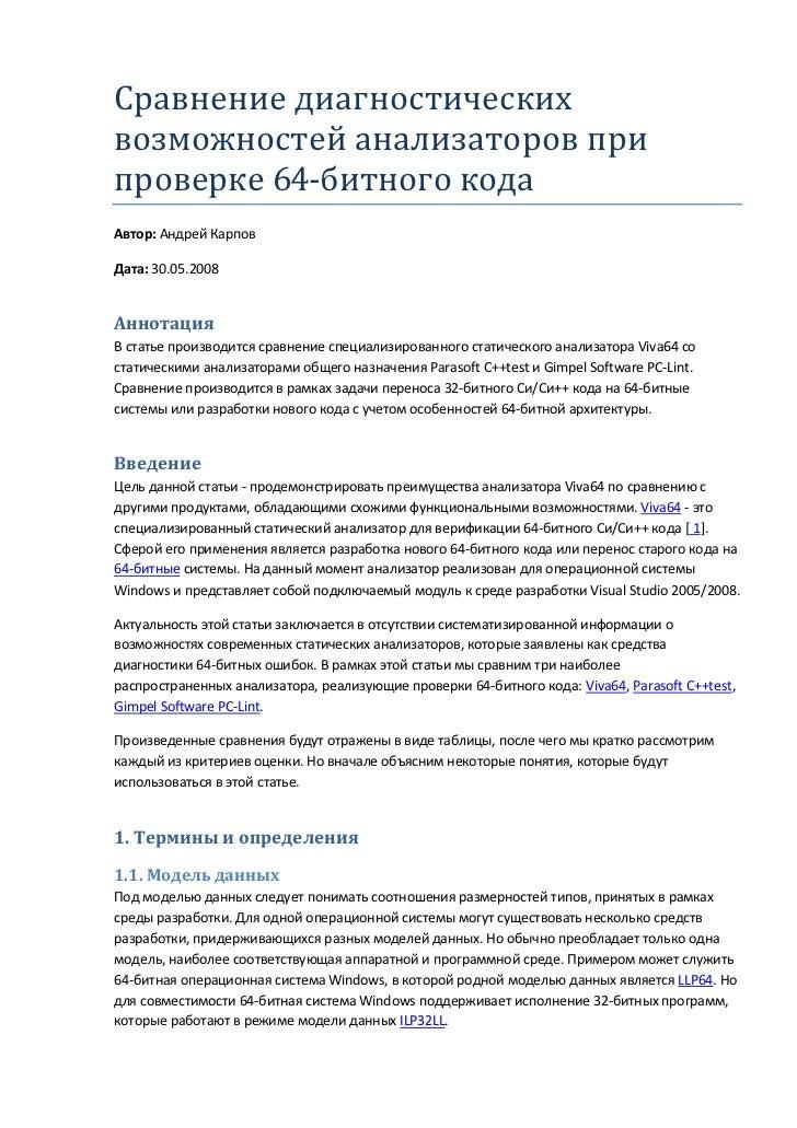 Сравнение диагностическихвозможностей анализаторов припроверке 64-битного кодаАвтор: Андрей КарповДата: 30.05.2008Аннотаци...