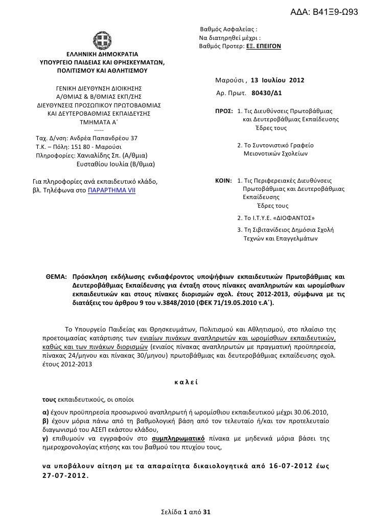 ΑΔΑ: Β41Ξ9-Ω93                                                        Βακμόσ Αςφαλείασ :                                  ...