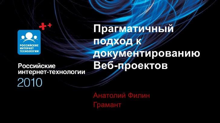Прагматичный  подход к документированию Веб-проектов Анатолий Филин Грамант