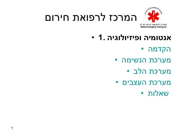 המרכז לרפואת חירום <ul><li>1.  אנטומיה ופיזיולוגיה </li></ul><ul><li>הקדמה </li></ul><ul><li>מערכת הנשימה </li></ul><ul><l...