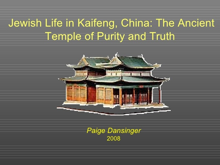 Jewish Life in Kaifeng, China: The Ancient Temple of Purity and Truth Paige Dansinger  2008