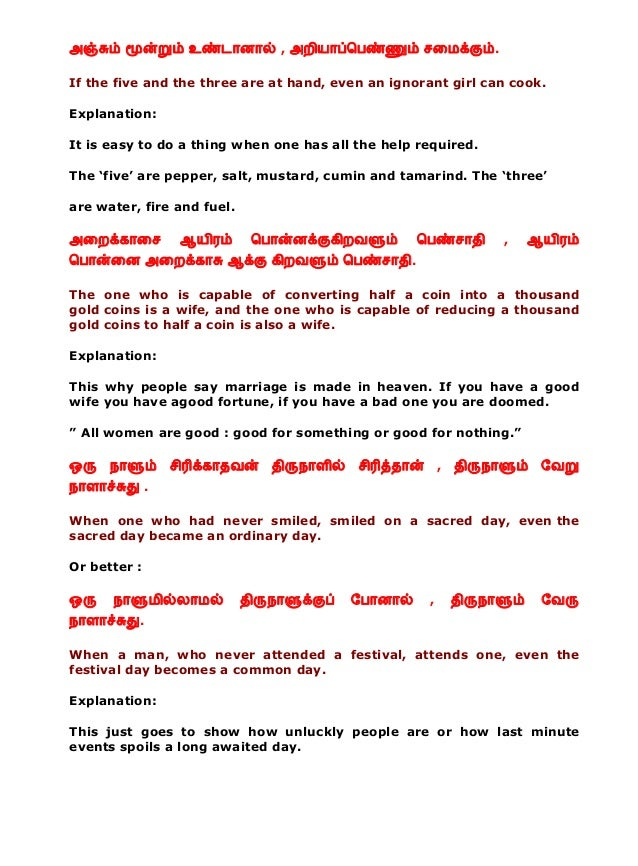 essays on tamil proverbs Have no doubt that your forthcoming collection of tamil proverbs will prove highly  useful and interesting the collection of sayings in the west by the side of.