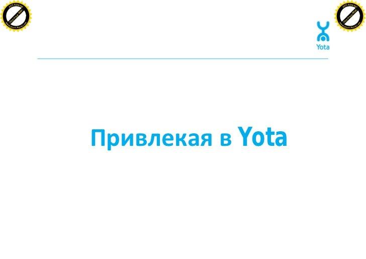 Привлечение и подбор в Yota