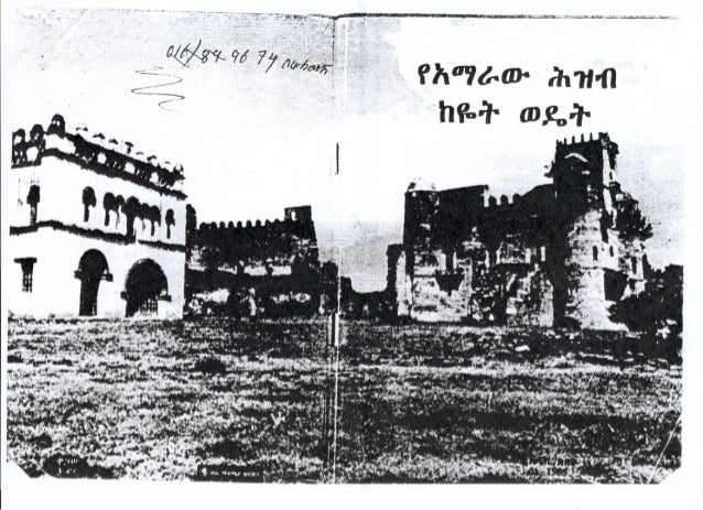 Ethiopian 100 years ruling party Amhara people  Story from where to where Andargachew Tsege