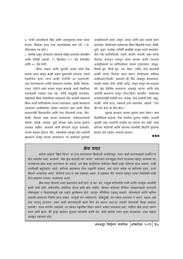 essay on shraddha and andhashraddha in marathi Andhashraddha nirmulan marathi essay on my school by february 18, 2018 great essay on laschs uses of history thanks much how to write a college critical essay cool my launch list is too long peer mentor program.
