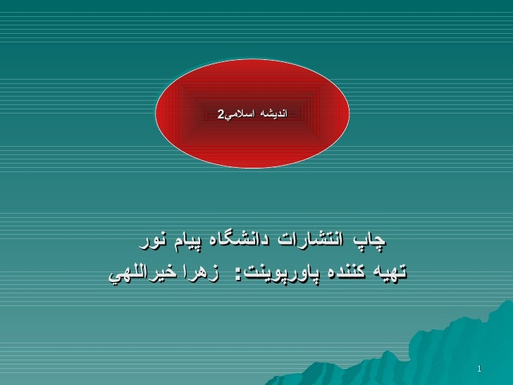 <ul><li>چاپ انتشارات دانشگاه پيام نور  </li></ul><ul><li>تهيه كننده پاورپوينت :   زهرا خيراللهي </li></ul>انديشه اسلامي 2