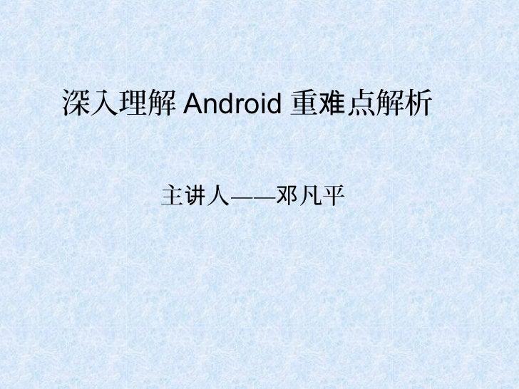 深入理解 Android 重难点解析    主讲人——邓凡平