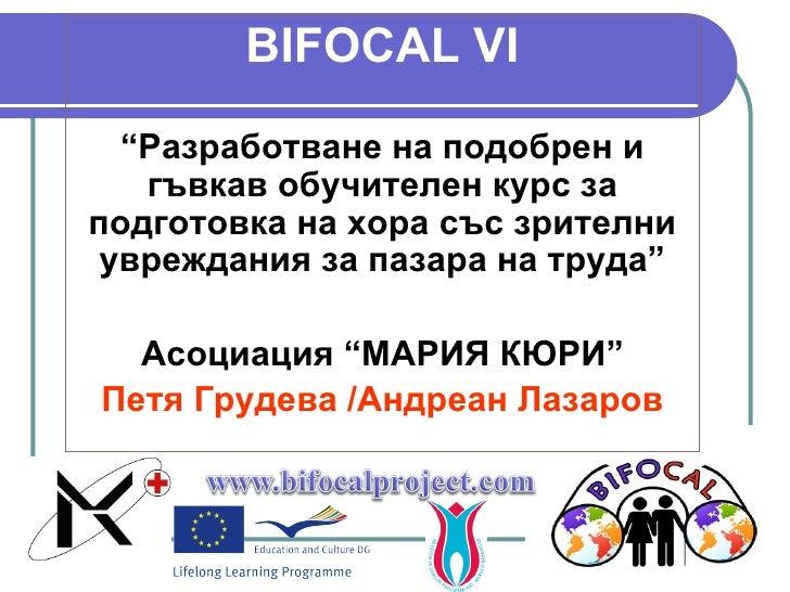 """BIFOCAL VI """" Разработване на подобрен и гъвкав обучителен курс за подготовка на хора със зрителни увреждания за пазара на ..."""