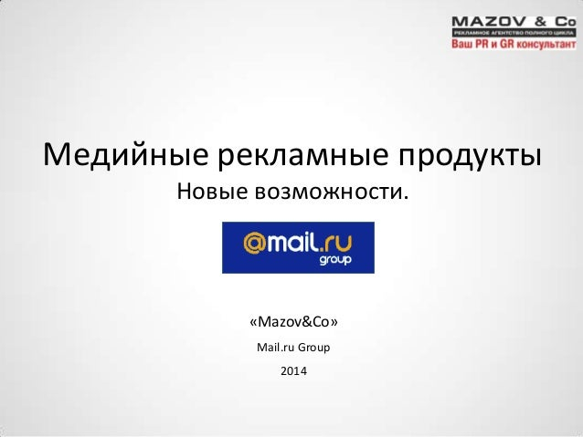 Медийные рекламные продукты Новые возможности. «Mazov&Co» Mail.ru Group 2014