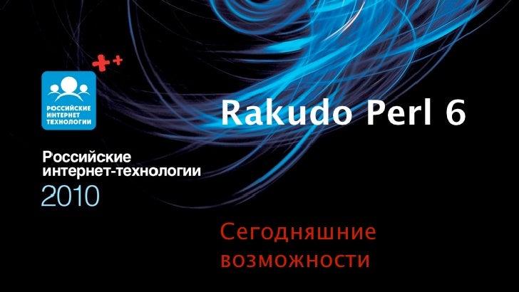 Rakudo Perl 6   Сегодняшние возможности