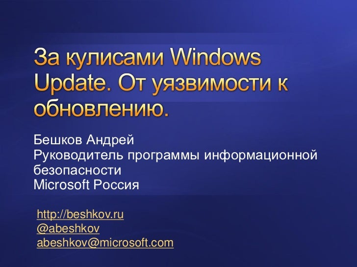 Andrey Beshkov - Behind the Window Update Scenes. From vulnerability to patсh