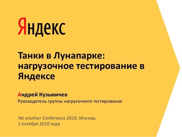 Андрей Кузьмичев – Танки в Лунапарке: нагрузочное тестирование в Яндексе