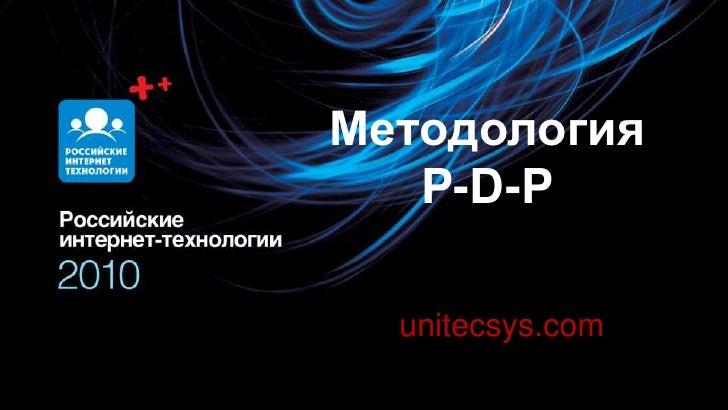 Andrey Petrov методология P D P, часть 1, цели вместо кейсов