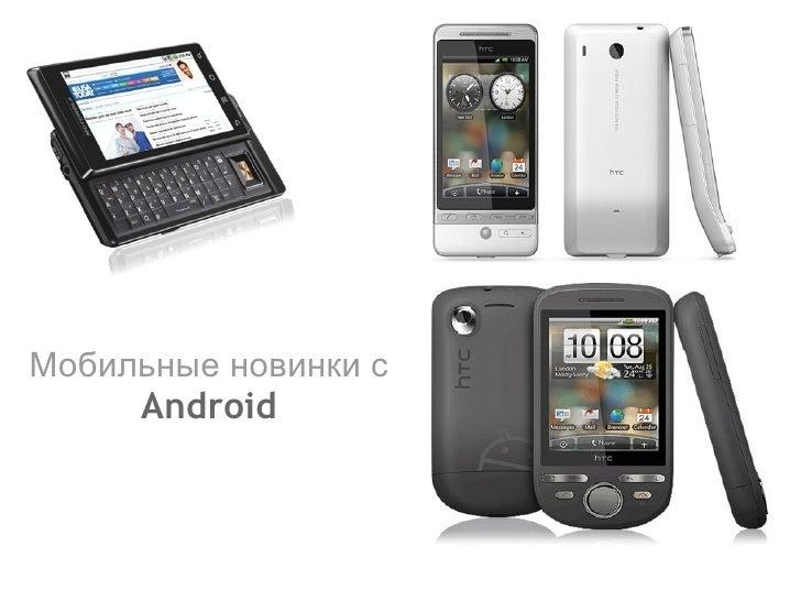 Мобильные новинки с  Android