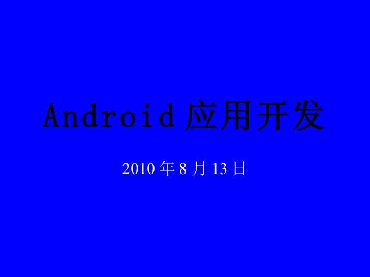 Android应用开发简介