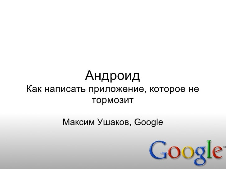 Android: Как  написать приложение, которое не тормозит